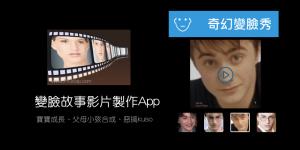 奇幻變臉秀App-製作寶寶成長影片、父母小孩合成、替換臉部的KUSO幻燈片。(iOS)