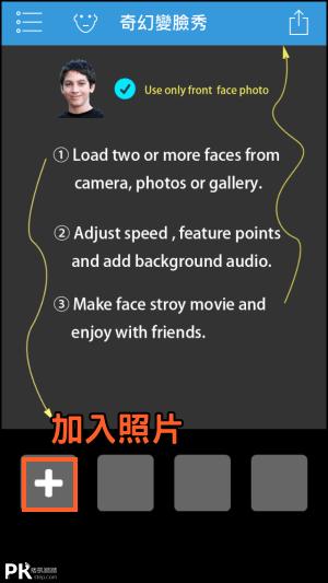 奇幻變臉秀App1