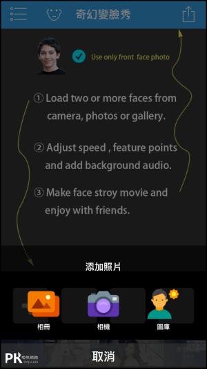 奇幻變臉秀App2