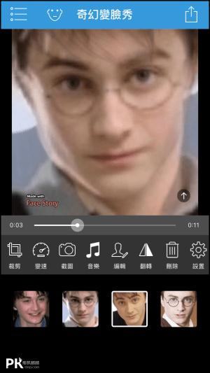 奇幻變臉秀App3