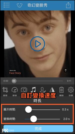 奇幻變臉秀App4
