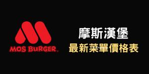 2021最新MOS BURGER摩斯漢堡價目表整理!米漢堡、珍珠堡、早餐、套餐&單點價格。