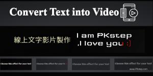 Text to Video線上文字影片製作,把文字變成會動的影片動畫!可加音樂。