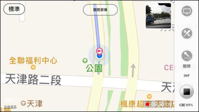 行車記錄器App2