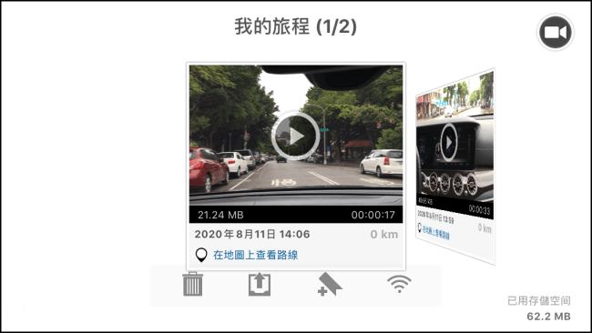 行車記錄器App3