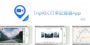 TripREC免費行車記錄器App-把手機變成開車、騎機車的監視器,車速和行程跟蹤。(iOS)