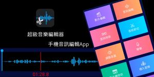 超強音樂編輯App-支援歌曲去人聲、音量大小調整、剪歌接歌、變聲…,多功能音訊剪輯器。(Android)
