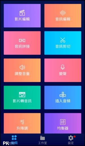 超級音樂編輯器App2
