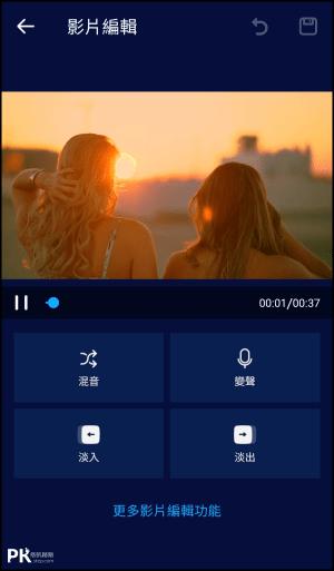 超級音樂編輯器App3