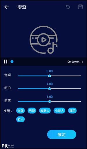 超級音樂編輯器App4