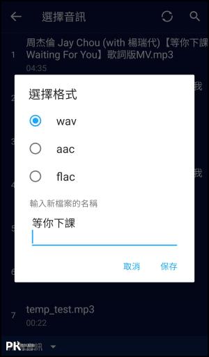 超級音樂編輯器App5