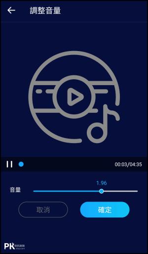 超級音樂編輯器App6