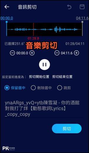 超級音樂編輯器App7
