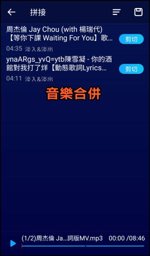 超級音樂編輯器App8
