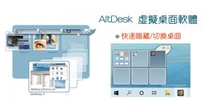 AltDesk多重桌面軟體,快速切換虛擬桌面&隱藏開啟的應用程式!偷偷用LINE不被老闆發現。(Windows)