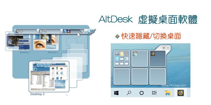 AltDesk免費的虛擬桌面軟體