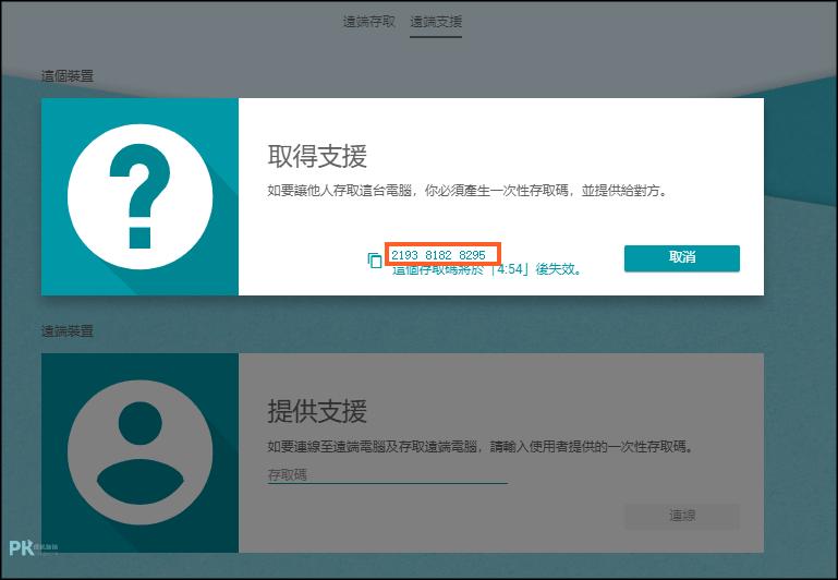 Chrome遠端支援使用教學2