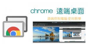 2021最新「Chrome遠端桌面」教學!開網頁就能讓手機、電腦連線,控制另一台電腦 。