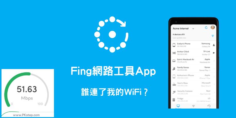 Fing網路連線偵測App