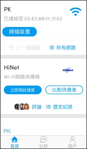 Fing網路連線偵測App1