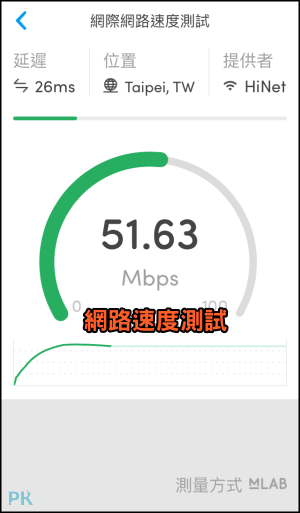 Fing網路連線偵測App2