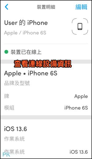 Fing網路連線偵測App5