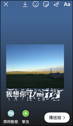 IG輸入藝術字體教學10