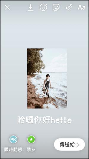 IG輸入藝術字體教學5