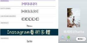在Instagram的限時動態放上藝術字體、手寫風和個性字型!中文也可輸入ς๏๏ɭ。