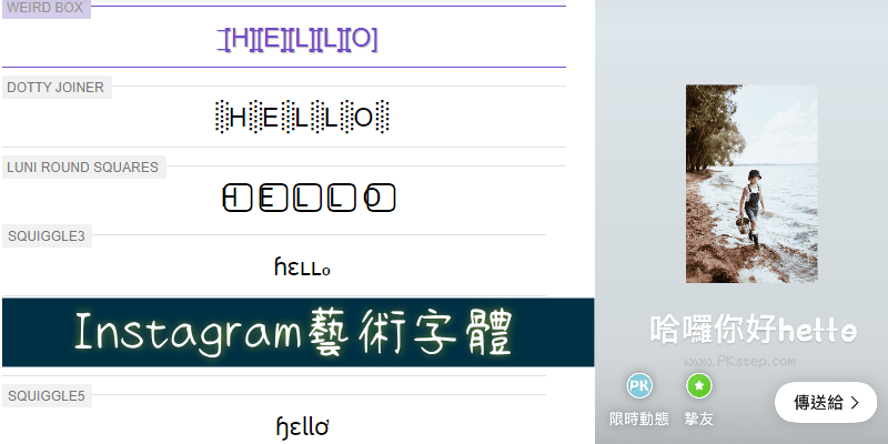 IG輸入藝術字體教學