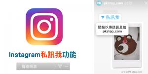 Instagram私訊我!在IG限時動態放「私訊我」貼紙,好友一按就傳訊息。