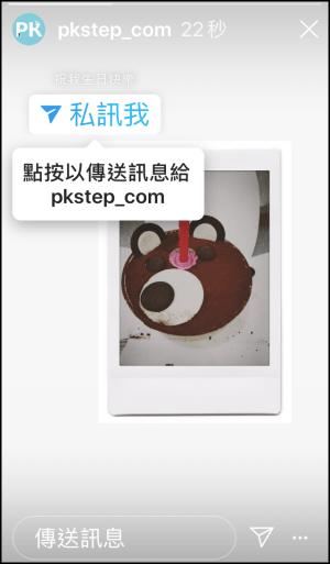 Instagram私訊我教學5
