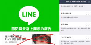 LINE廣告封鎖教學-關閉聊天室上方的新聞、天氣、貼圖、購物推薦、相關廣告。