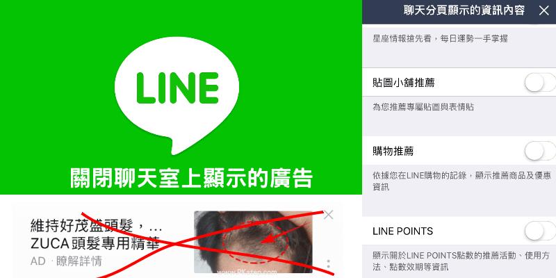LINE廣告阻擋教學