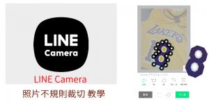 不再只能長方形!任意形狀剪圖App,剪頭像、隨意裁切相片教學。(iOS、Android)