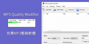 MP3 Quality Modifier免費MP3壓縮軟體,高品質縮小音樂檔,瘦身MP3!(Windows)