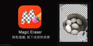 Magic Eraser背景透明App,移除照片背景儲存為PNG!也可替換其他顏色(iOS)。