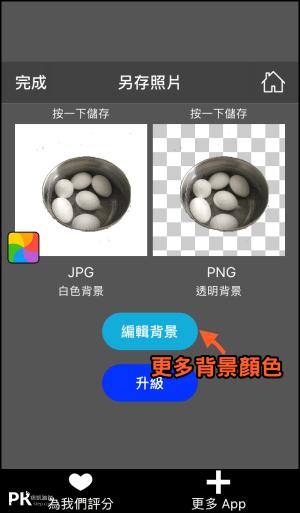 Magic-Eraser背景透明App7