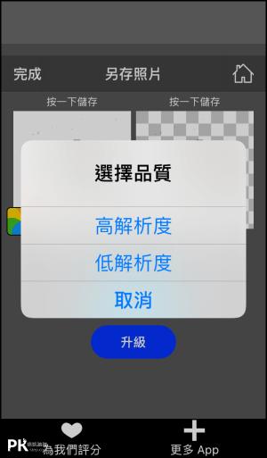 Magic-Eraser背景透明App8