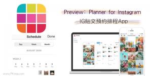 Preview-Plan your Instagram可預約貼文上傳時間的App,先編輯照片文字&預覽排版。(Android、iOS)