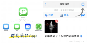 【Reach群發簡訊App】一次發送簡訊、Whatsapp或Email給多位聯絡人。(iOS)