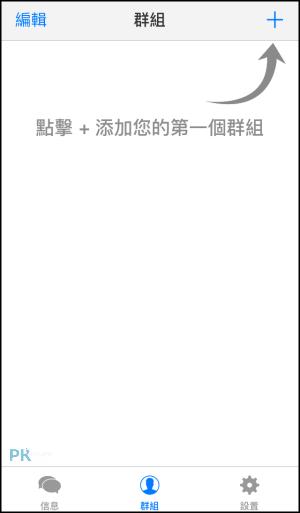 Reach群發簡訊App1