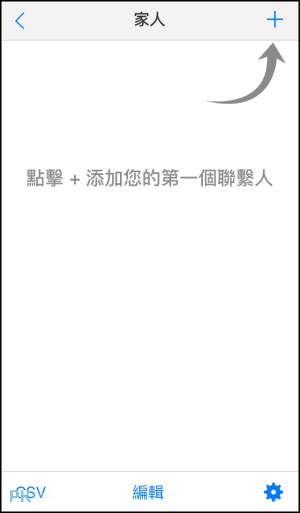 Reach群發簡訊App3