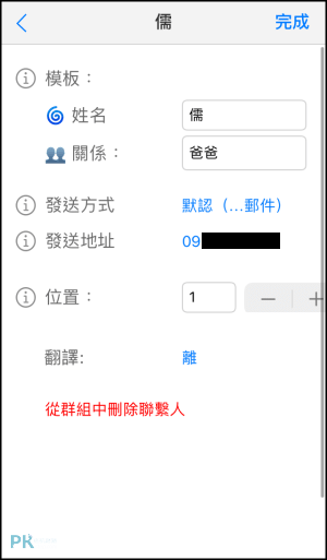 Reach群發簡訊App4