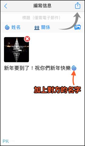 Reach群發簡訊App5