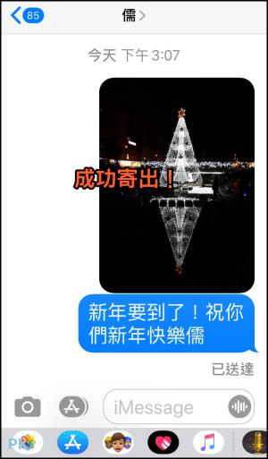 Reach群發簡訊App7