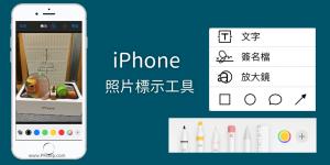 iPhone內建照片標示功能-免安裝App!用放大鏡,局部放大圖片、箭頭、文字。