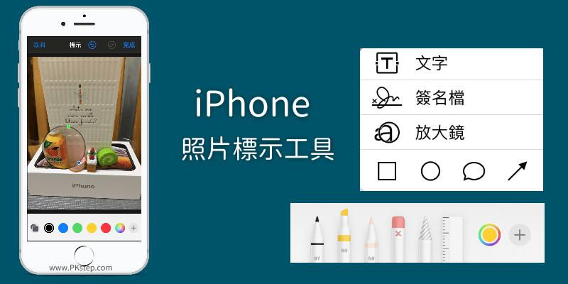 iPhone標示App