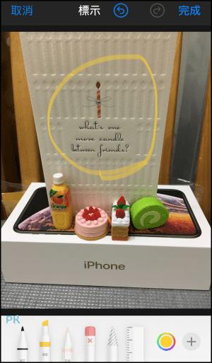 iPhone標示App4