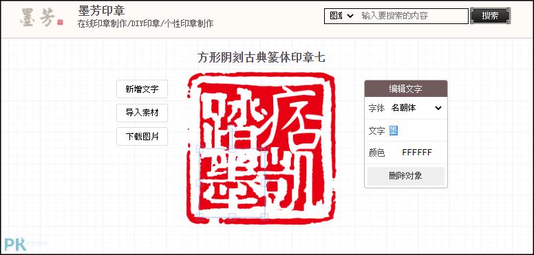 墨芳印章產生器3